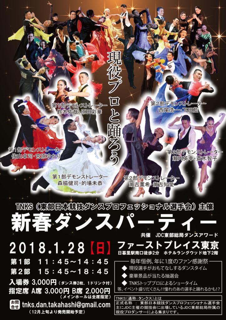 新春ダンスパーティー