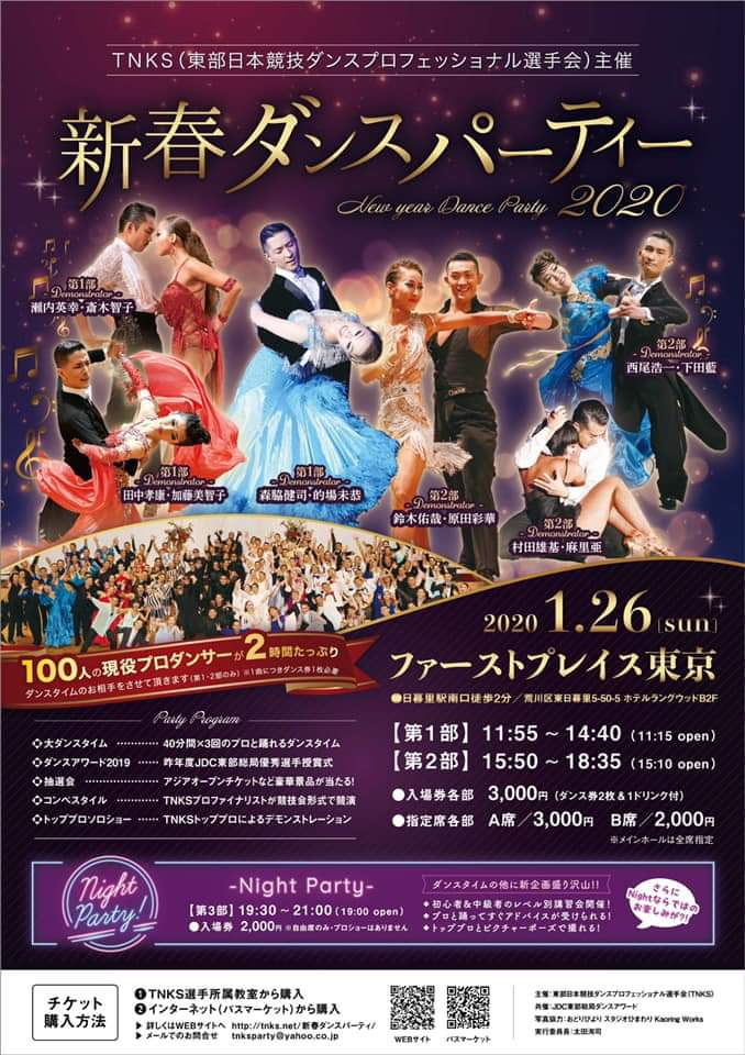 新春ダンスパーティー2020